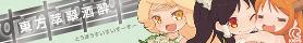 File:Toho5-Banner1.jpg