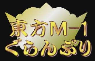 File:Touhou M-1 Grand Prix 7005.jpg