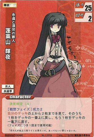 File:Kaguya1200A.jpg