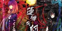 蓮弾円封 -レンダンエンブ-