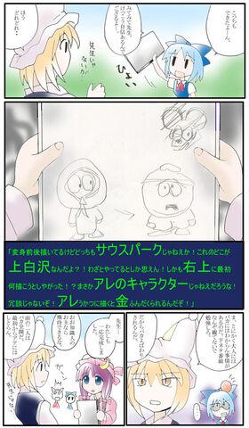 File:Ishikiri z comic03.jpg