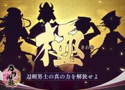 160503 kiwame-teaser
