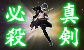 Shinken hissatsu