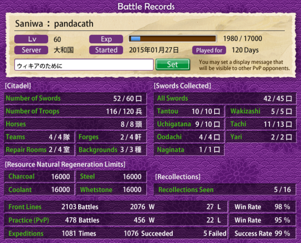 File:Battle records.png