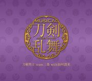 Merch-Musical-IwatooshiLimitedCover