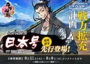150811 nihongou