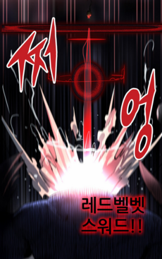 Ha Yuri Style - Red Velvet Sword2