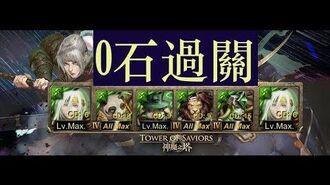 神魔之塔 妄者的痴狂 0石 Tower of Saviors Akechi - Frenzy of Arrogance Diamond