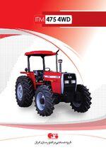 ITM 475 MFWD - 2014