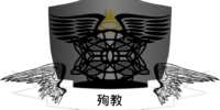 The Junkyōsha Party
