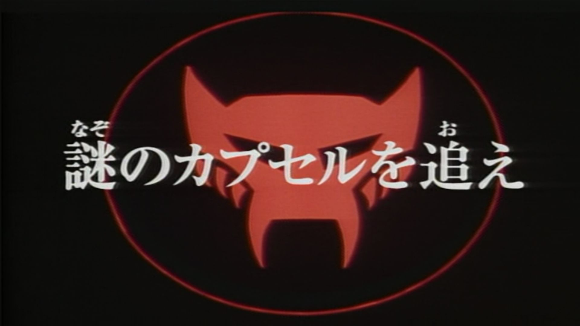 File:Beast Wars Neo - 02 - Japanese.jpg