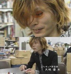 File:Ohshima.jpg