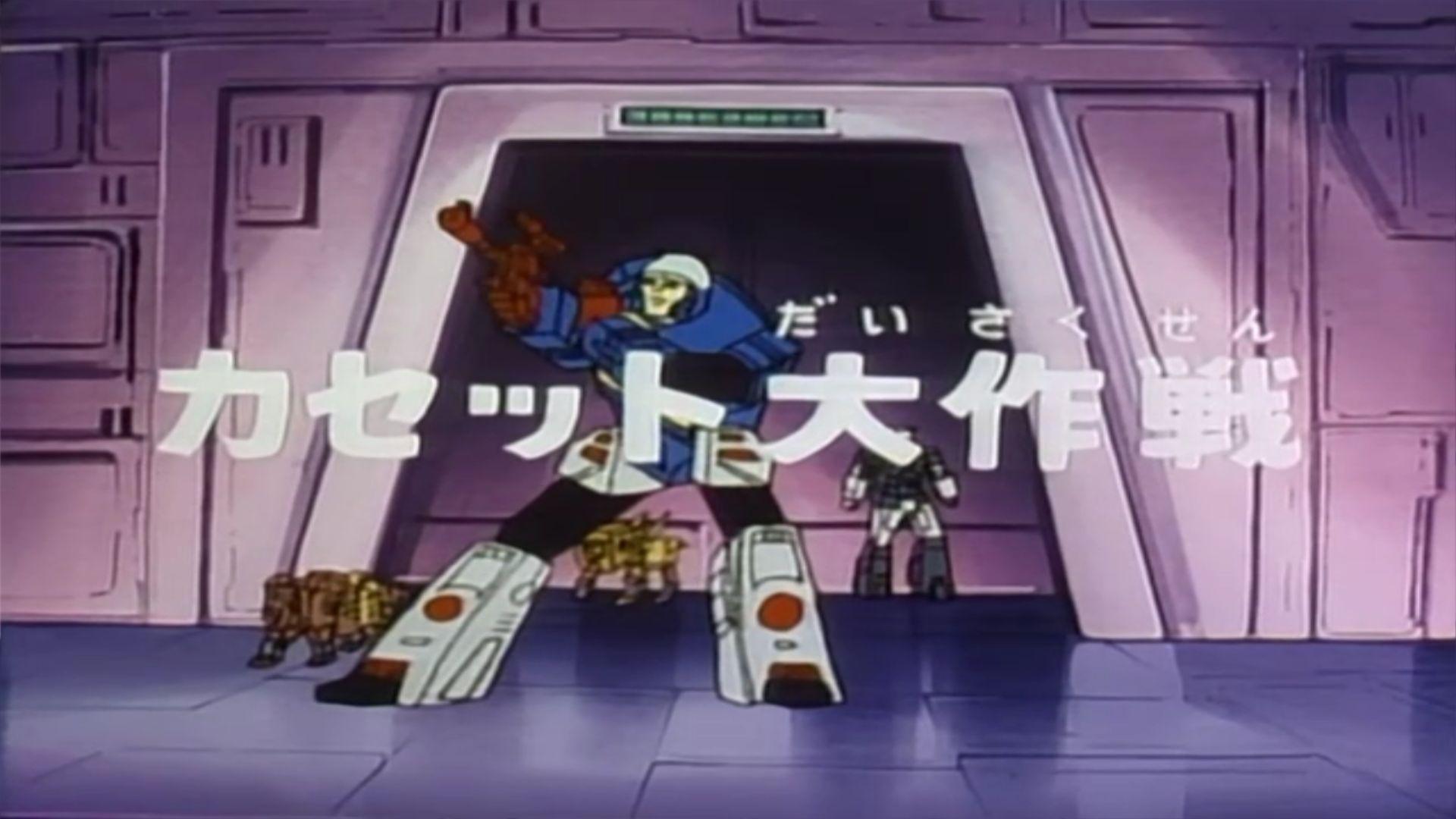 File:The Headmasters - 04 - Japanese.jpg