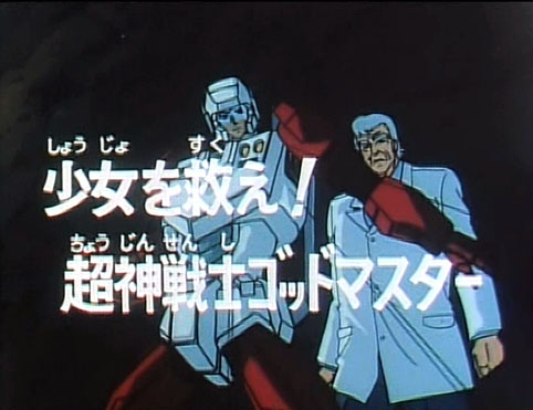 File:Super-God Masterforce - 21 - Japanese.jpg