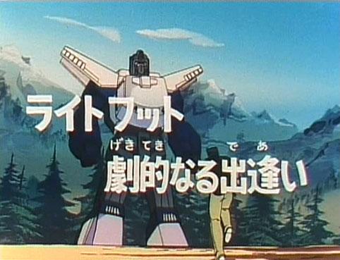 File:Super-God Masterforce - 16 - Japanese.jpg