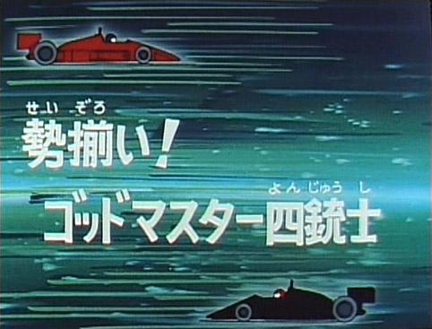 File:Super-God Masterforce - 19 - Japanese.jpg