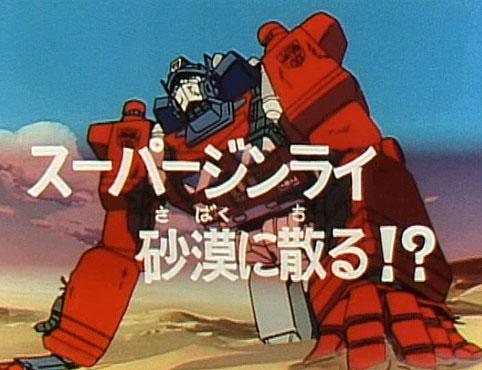 File:Super-God Masterforce - 24 - Japanese.jpg