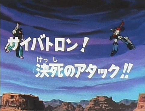 File:Super-God Masterforce - 40 - Japanese.jpg