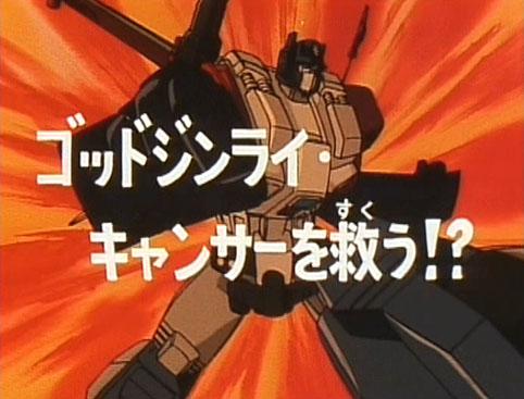 File:Super-God Masterforce - 36 - Japanese.jpg
