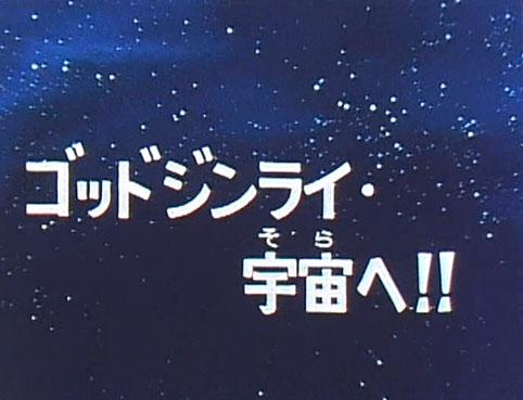 File:Super-God Masterforce - 26 - Japanese.jpg