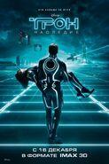 Tron legacy dramatic poster1