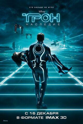 Файл:Tron legacy dramatic poster1.jpg