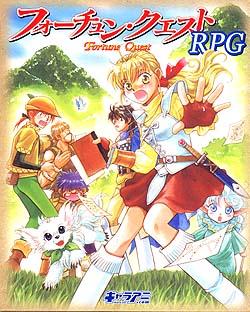 포츈 퀘스트 RPG 박스 아트