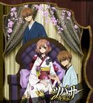 Shunraiki 2 poster