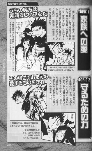 File:Kurogane's parents.jpg