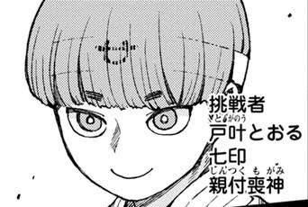 File:Tooru Toganou Manga.png