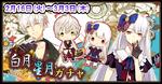 Tsukino Park Gacha - Album Gacha Part Two (Shirotsuki, Hoshitsuki) (banner)