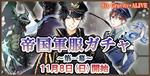 Tsukino Park Gacha - Tsukino Empire Uniforms Act 1 (Six Gravity, ALIVE)