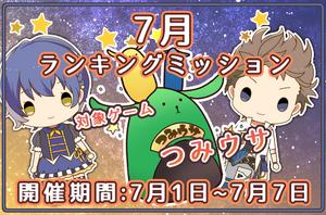 Tsukino Park July 2015 Ranking Mission Banner