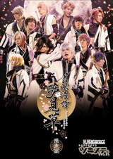 Yumemigusa - Animate Limited Edition