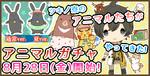 Tsukino Park Gacha - Animal Gacha (banner)