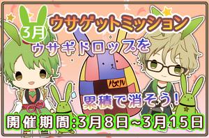 Tsukino Park March 2016 Rabbit Get Mission Banner
