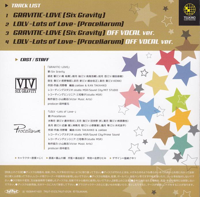 Tsukiuta THE ANIMATION Theme Song CD - Back