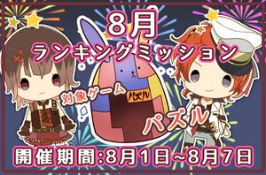 Tsukino Park August 2015 Ranking Mission Banner