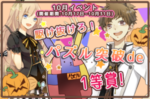 Tsukino Park October 2015 Event Banner