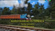 Thomas'ShortcutRussianTitleCard