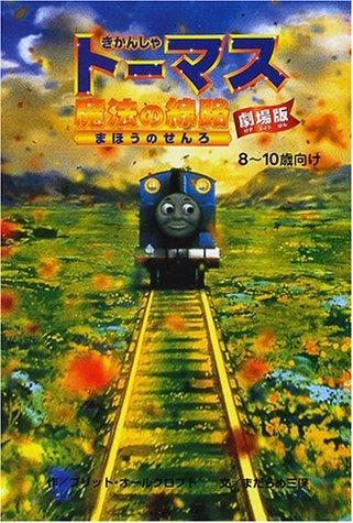 File:ThomasandtheMagicRailroadJapaneseBook2.jpg