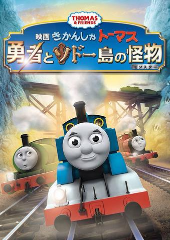File:TaleoftheBrave(Japanese)Poster.png