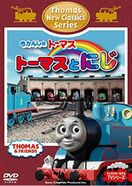 ThomasandtheRainbow(JapaneseDVD)