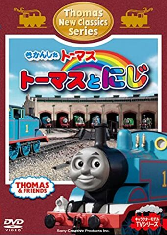 File:ThomasandtheRainbow(JapaneseDVD).jpg