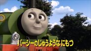 Percy'sParcelJapaneseTitleCard