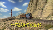 ThomasandSkarloey'sBigDayOutJapanesetitlecard
