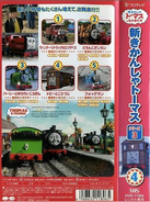 ThomastheTankEngineSeries6Vol4VHSspineandbackcover
