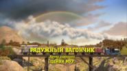 TimothyandtheRainbowTruckRussianTitleCard