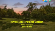 RedsVsBluesRussianTitleCard