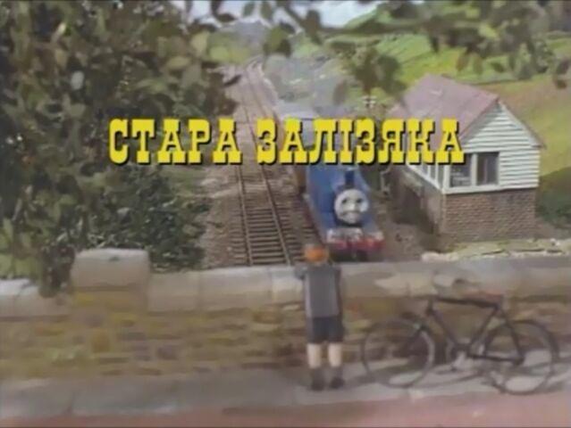 File:OldIronUkrainianTitleCard.jpg